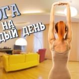 Немного йоги, не вставая с постели