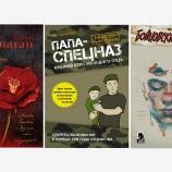 3 книжных подарка для любимого защитника