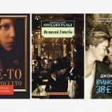 3 книги, которые вернут романтику в вашу жизнь