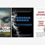 3 книги о женской мести