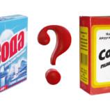 Чем отличается кальцинированная сода от пищевой  и где ее использовать?
