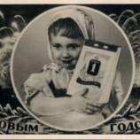 Советские новогодние открытки: как раньше поздравляли с праздником?